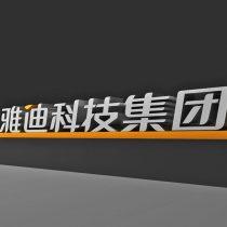 雅迪科技 集团办公楼 标识系统设计&实施