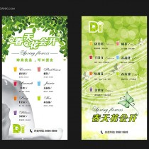 D1奶茶饮品 手册 专卖店设计