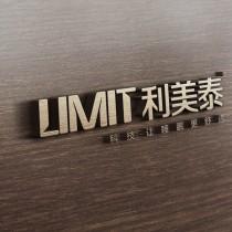 南通家纺品牌设计 Vis设计 LMT