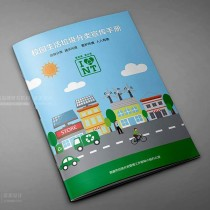 南通中小学生垃圾分类指导手册设计