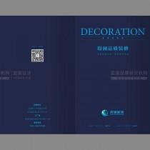 南通装饰公司画册、折页设计