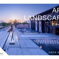 南通园林景观画册设计印刷